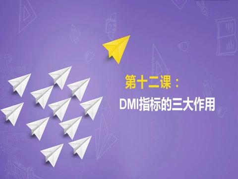 第12课:DMI指标的三大作用,有效判断行情趋势