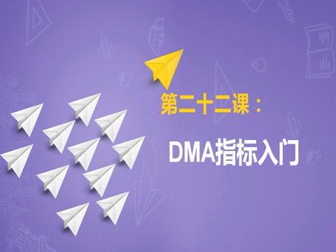 小白学堂22课:DMA指标入门,指标运用四大法则