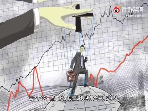 金银投资攻略:现货黄金投资知识,资金、心态、经验三点入手